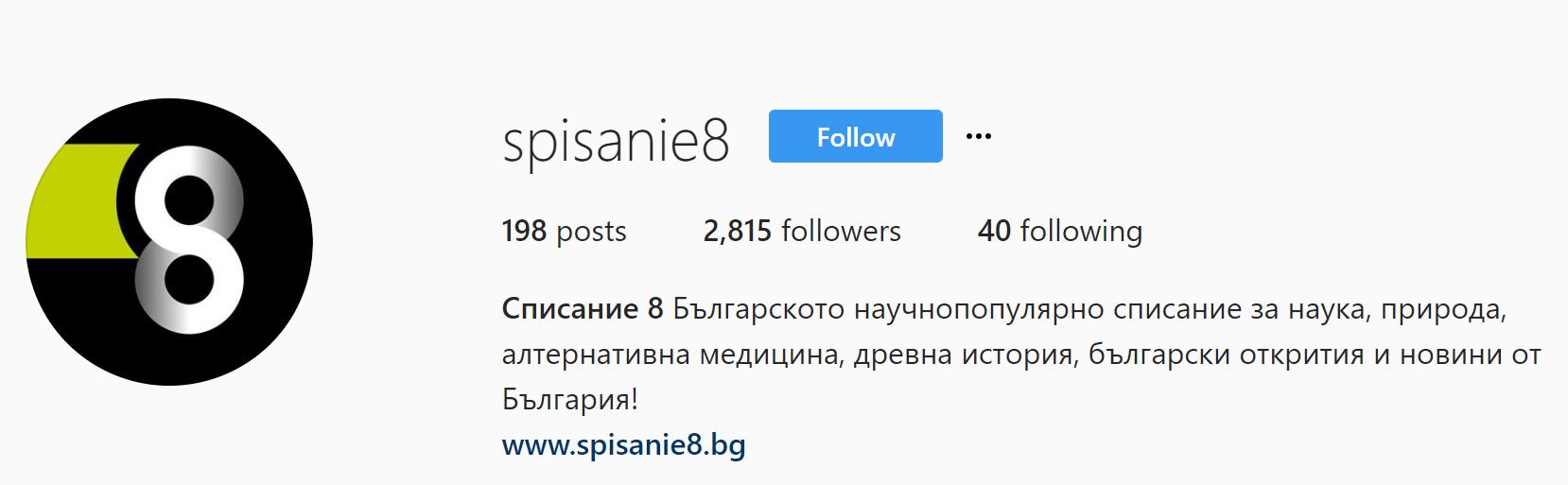 Списание Осем Instagram име